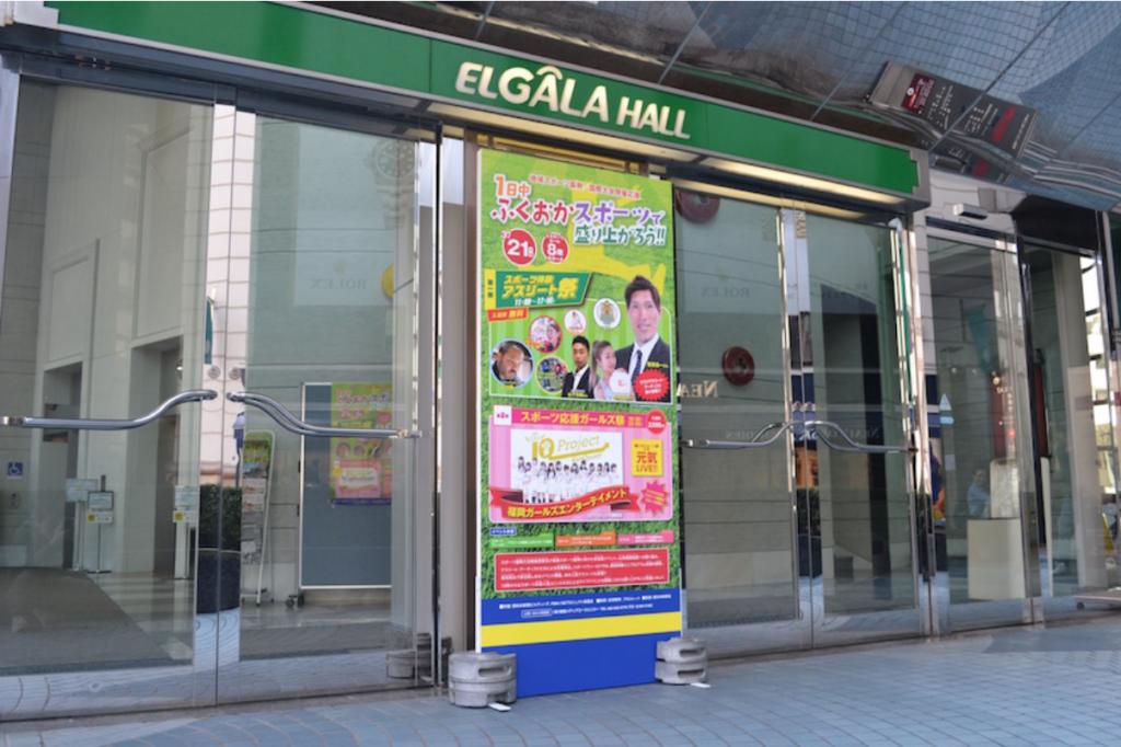 会場は福岡・天神エルガーラホール。