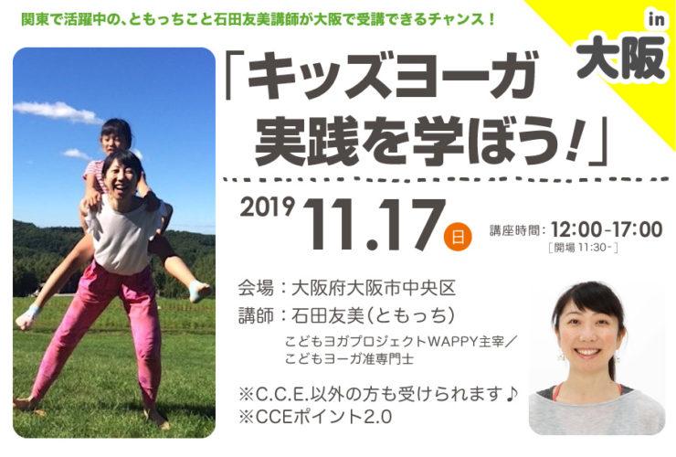 大阪11/17「キッズヨーガ実践を学ぼう!」