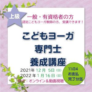 一般ー上級初12月1月(1)